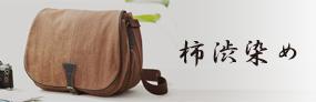 京都職人伝統の技 柿渋染め