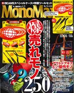 Monomax 2013年5月号