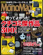 Monomax 2013年8月号