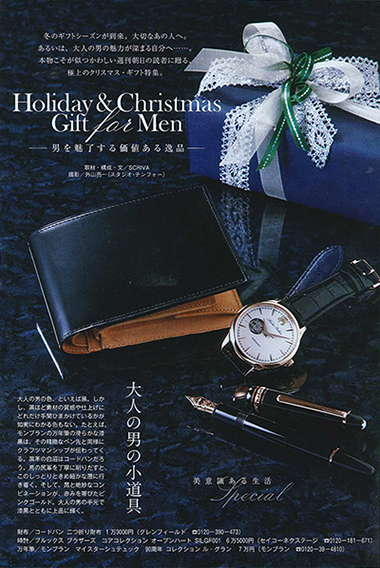 週刊朝日 2014年11月14日号